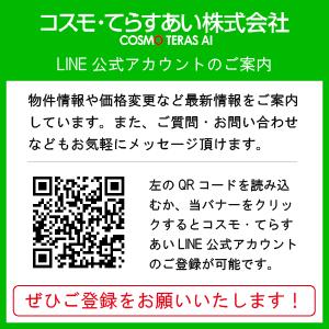 コスモ・てらすあいLINE公式アカウント